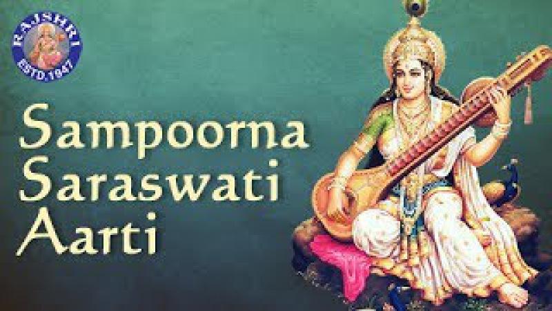 Sampoorna Saraswati Aarti With Lyrics - Sanjeevani Bhelande - Hindi Devotional Songs