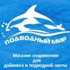 Подводный Мир, г. Челябинск