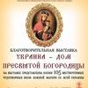 Украина - дом Пресвятой Богородицы
