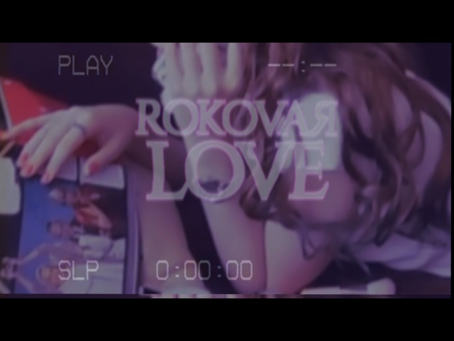 MARIESSMI SASHA AND THE BITCHES ROkOV@Я LOVE feat DAVAЙ ПОЖENIMСЯ