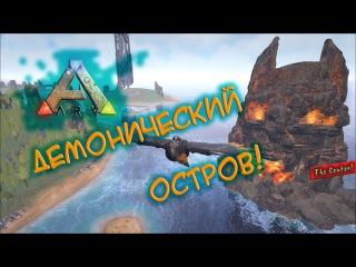 Ark The Center - Новый дом и Демонический остров!