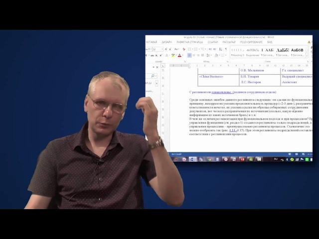 Лекция 5 Регламентация и бизнес процессы