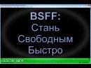 BSFF Be Set Free Fast Стань Свободным Быстро читает синтезатор