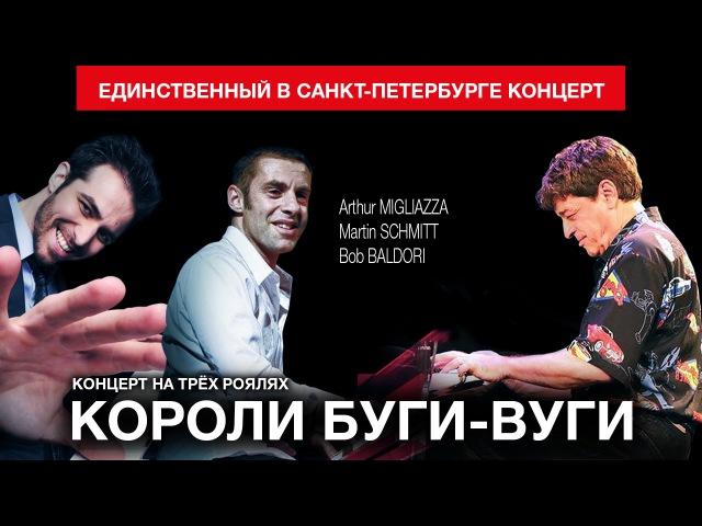 Короли буги вуги дали единственный в Санкт Петербурге концерт в Белом зале