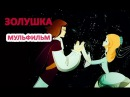 Золушка, Сюзмультфильм 1979г ЗОЛУШКА по мотивам Ш.Перро