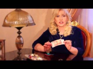 Ясновидящая Арина Евдокимова: Как привлечь деньги_ обряд