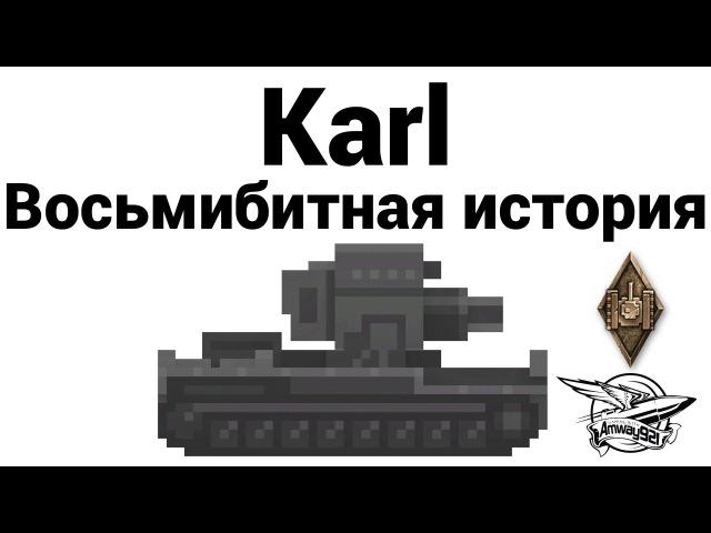 Karl Восьмибитная история