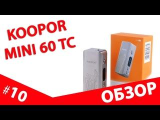 Обзор боксмода Koopor Mini 60W TC