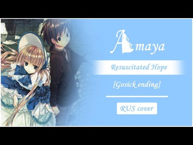 [HBD Nicada] Amaya - Resuscitated Hope [Gosick ED / Komine Lisa RUS cover]