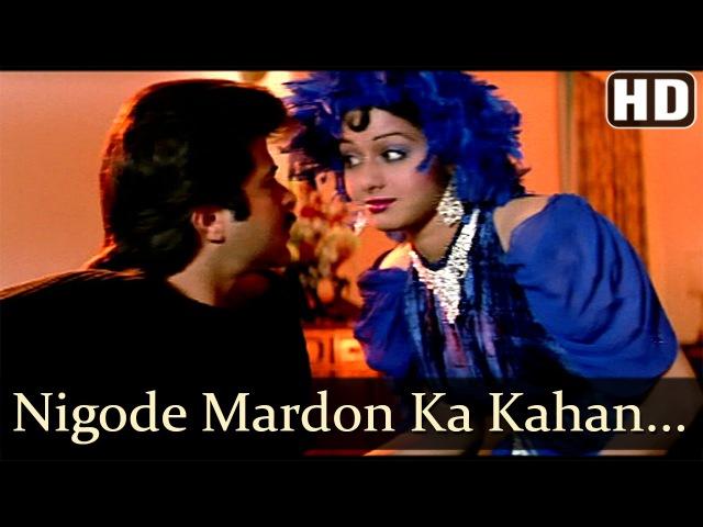 Nigode Mardon Ka Kahan Dil Bharta Hai Sridevi Anil Kapoor Ram Avataar Hindi Item Songs