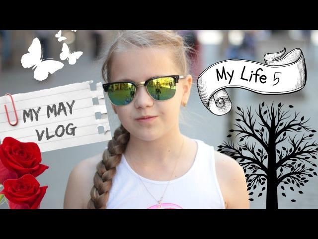 ➋Сборная Солянка: Май ✿ ➄My Life