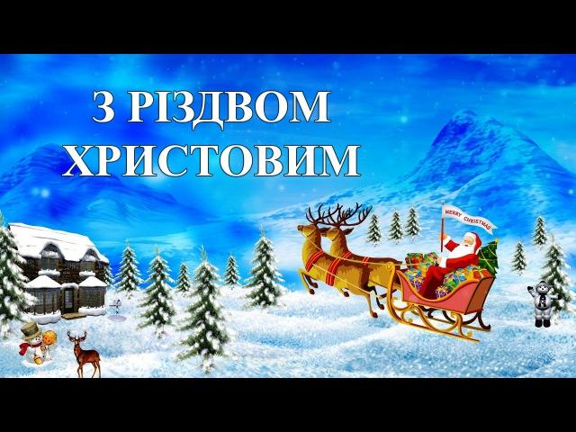 Привітання з Різдвом Христовим Поздоровлення на Різдво