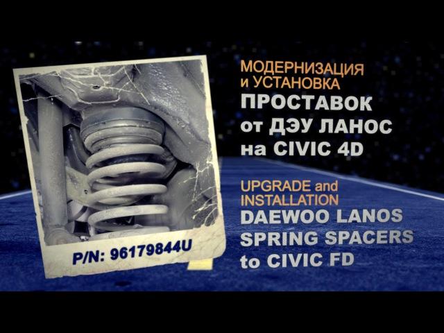 Civic 4D Проставки под пружины от Дэу Ланос 96179844U Civic FD Spring spacers from Daewoo Lanos