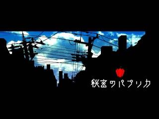 秘密のパプリカ feat. IA ROCKS / out of survice