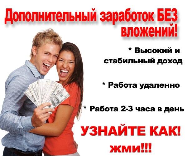 удаленная работа без вложений в беларуси