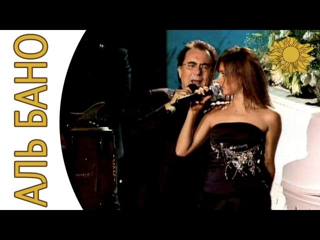Al Bano e Светлана Светикова Cos'è l'amore Al Bano i Ego Ledi Mosca 2005