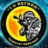 "Лазертаг-Пейнтбол-Кидбол  клуб  ""1 Легион"""