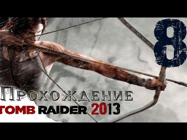 Tomb Raider 2013 || Прохождение ч. 8 || Гробница Пимико