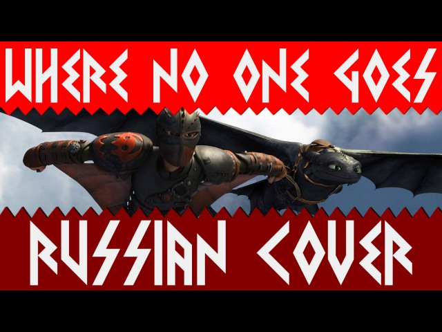 HTTYD Where No One Goes Russian Cover