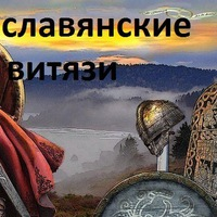 Отряд Славянские Витязи
