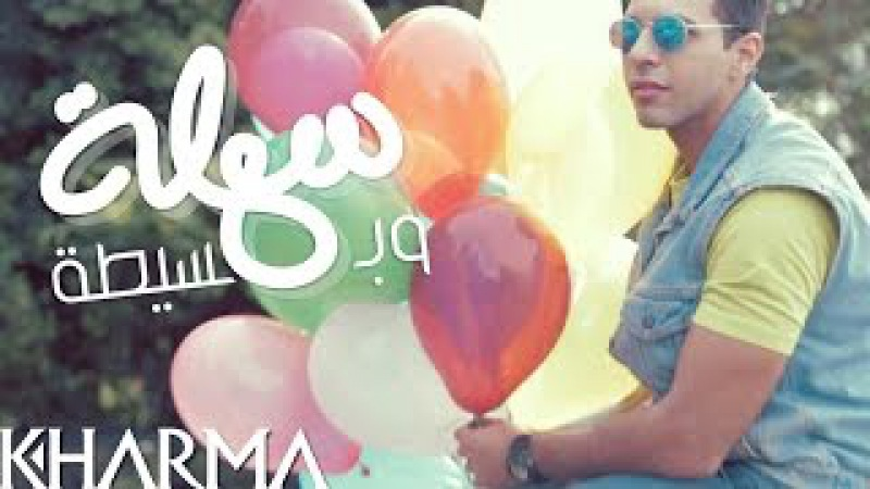 Sahla W Basita Kharma ft. Hany Adel Nesma Herky May AbdelAziz AbdelRahman Roshdy
