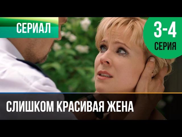 Слишком красивая жена 3 и 4 серия Мелодрама Фильмы и сериалы Русские мелодрамы