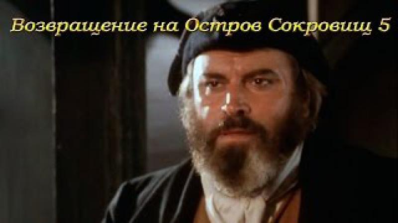 Возвращение на Остров Сокровищ 5 видео пираты для детей Преследование