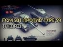 Железный капут. DRZJ Edition FCM 50t против Type 59