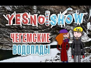 YesNoShow - Чегемские водопады, Голубые озёра, Верхняя Балкария