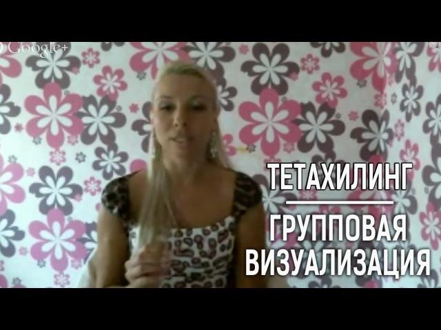 Тета Хилинг Групповая Визуализация Виктория Шурина Тета Исцеление