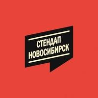 Логотип Стендап Новосибирск
