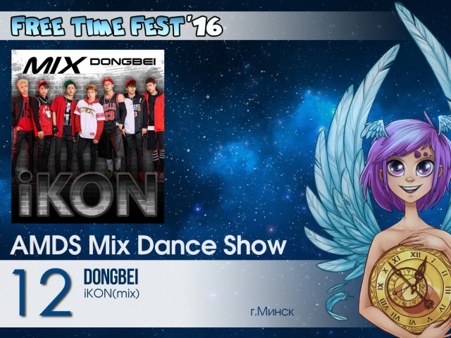 115 Free Time Fest 2016 AMDS Mix Dance Show 12 Dongbei =iKONmix=