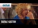 ▶️ Вальс-Бостон - Мелодрама   Фильмы и сериалы - Русские мелодрамы