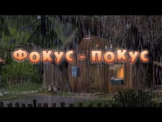 Маша и Медведь Серия 25 - Фокус-покус
