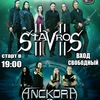 Большой совместный концерт StaVros и ANCKORA!