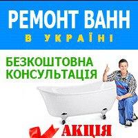 Реставрація ванн - Тернопіль, Рівне, Франківськ