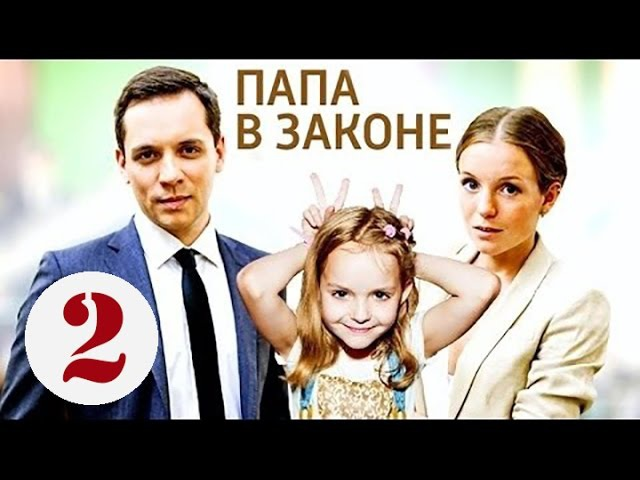 Папа в законе hd 2 серия Александр Асташенок Полина Филоненко фильм 2014