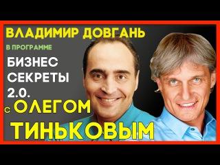Бизнес секреты с Олегом Тиньковым 2.0: Олег Тиньков - Владимир Довгань