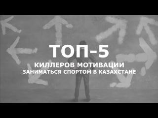 ТОП 5 киллеров мотивации заниматься спортом в Казахстане