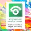 Дизайн рекламы Боткин Олег