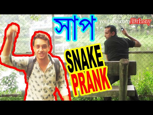 Snake prank new Bengali prank funny video by