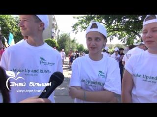 Кубок міського голови з легкої атлетики