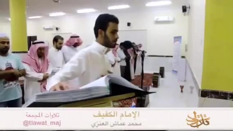 Мухаммад 'Амаш 'Анзи Джама'ат Намаз 🔊