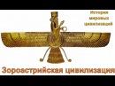Зороастрийская цивилизация рус История мировых цивилизаций
