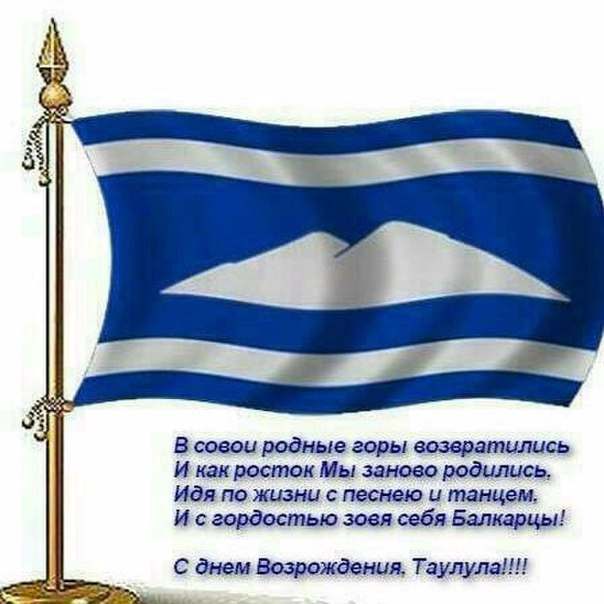 таблице балкарский флаг картинки мысли