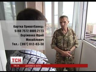 7 ЧЕРВНЯ 2016 р. Український воїн, який до останнього тримав оборону під Мар'їнкою, потребує допомоги