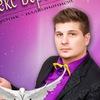 Alex Berezin
