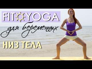 FIT☼YOGA для БЕРЕМЕННЫХ | НИЗ ТЕЛА | Упражнения для беременных для ног и ягодиц