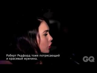 Меган Фокс в Москве- интервью GQ о мужчинах