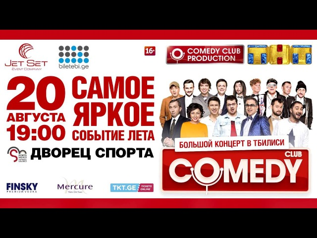Comedy Club in Tbilisi. Зураб Матуа, Андрей Аверин, Дмитрий Сорокин